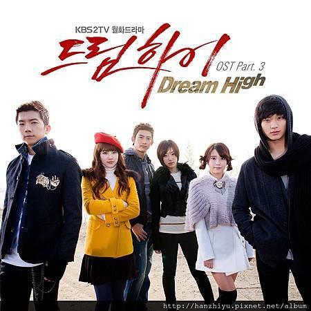 드림하이 OST Part 3.jpg
