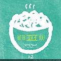 식샤를 합시다 2 OST Part 2.jpg