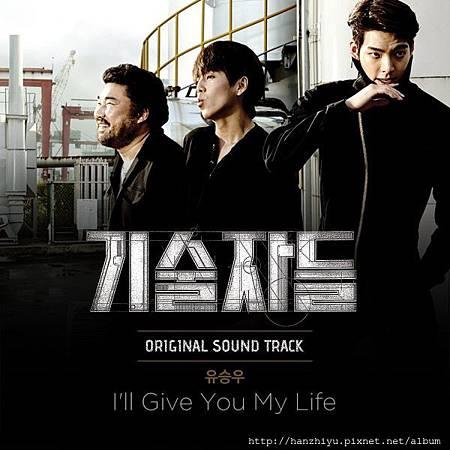 '기술자들' OST.JPG