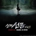 신의 선물 -14일 OST.jpg
