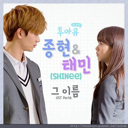 후아유 - 학교 2015 OST Part 6.jpg