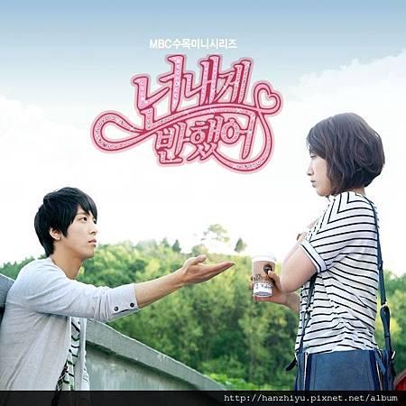 넌 내게 반했어 OST 2.JPG