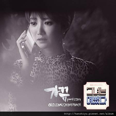 그녀는 예뻤다 OST Part.2.JPG