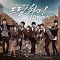 드림하이 OST Part.1.JPG