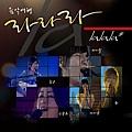 음악여행 라라라 Live Vol.5.JPG