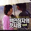 백만장자의 첫사랑 OST.jpg