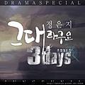 쓰리 데이즈 OST Part 2.JPG