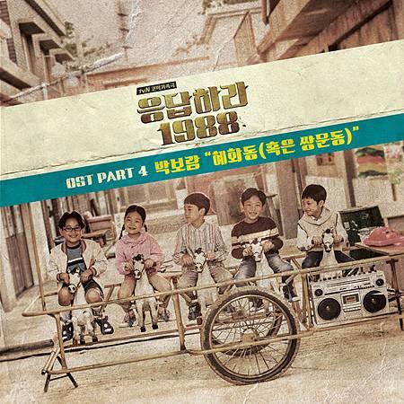 응답하라 1988 OST Part 4.JPG