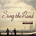 Sing the Road-2.JPG