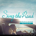 Sing the Road-3.JPG