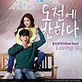 Loving U - 도전에 반하다 OST Part.3.JPG