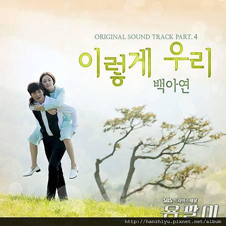 용팔이 OST - Part.4.JPG
