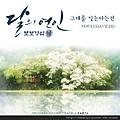 달의 연인 - 보보경심 려 OST Part 4.JPG