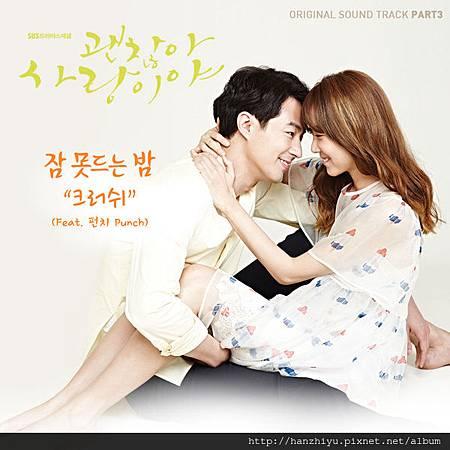 괜찮아 사랑이야 OST Part 3.JPG