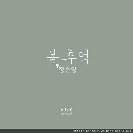 기억 OST Part 3.jpg