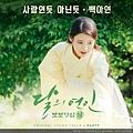 달의 연인 - 보보경심 려 OST Part 7.jpg