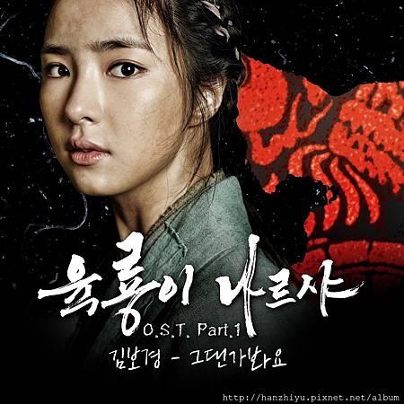육룡이 나르샤 OST Part 1.jpg