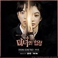 마녀의 법정 OST - Part 2.jpg