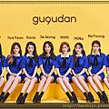 gu9udan171109.png