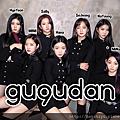 gu9udan180201.png