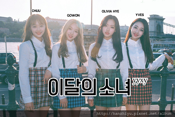 loona yyxy 180617.png