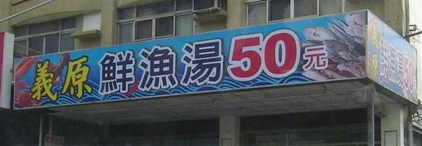 台南-義原鮮漁湯.jpg