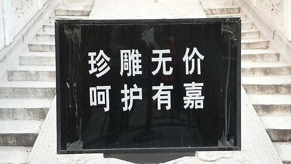 故宮對仗狂3.JPG