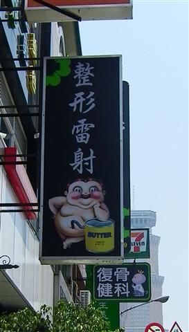 高雄-整型外科診所.jpg