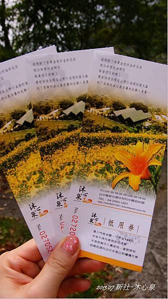102年07月新社DSC00549-20131027.JPG