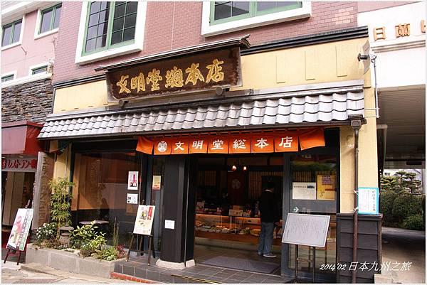 九州DSC00071.JPG