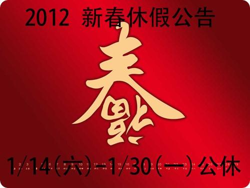 2011新年公休日