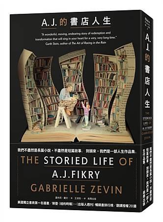 《A. J. 的書店人生》