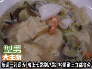 海鮮麵疙瘩(吳秉承)