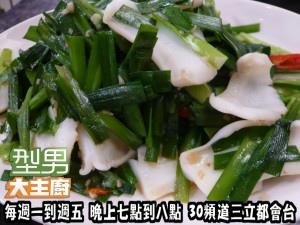 韭菜炒花枝