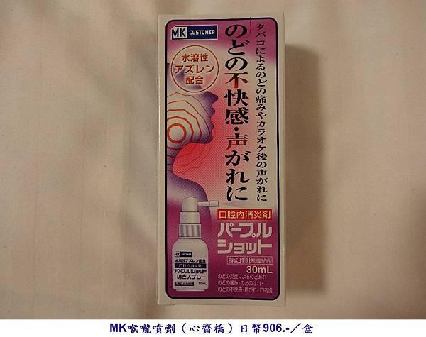 MK喉嚨噴劑