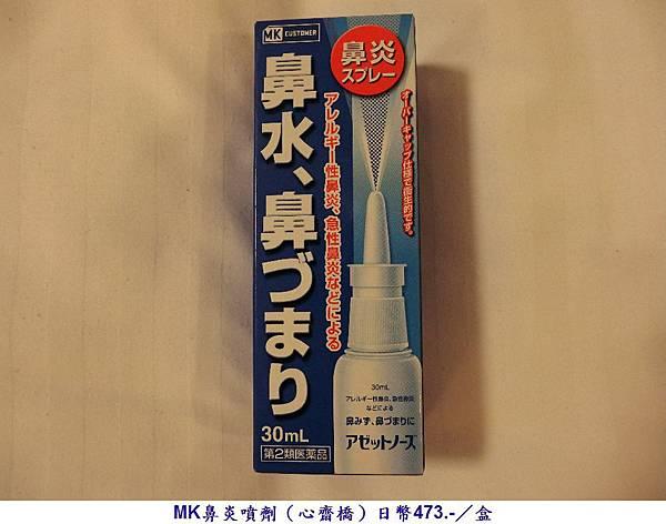 MK鼻炎噴劑