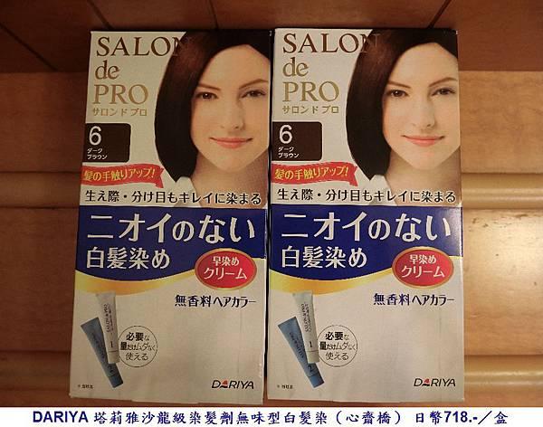 DARIYA塔莉雅沙龍級染髮劑