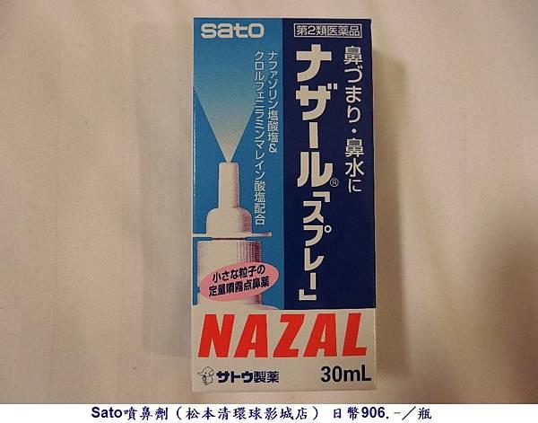 Sato噴鼻劑