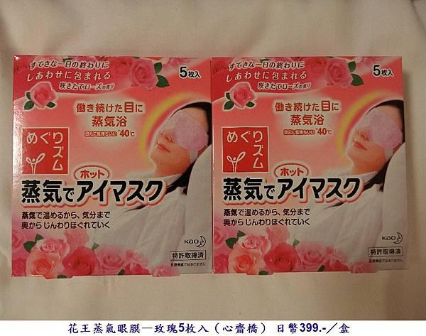 花王蒸氣眼膜 - 玫瑰5枚入