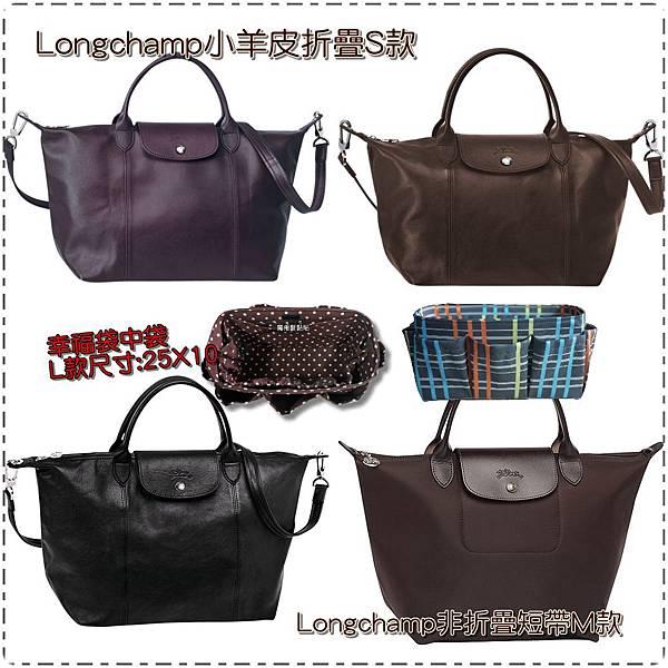 Longchamp小羊皮折疊款S號