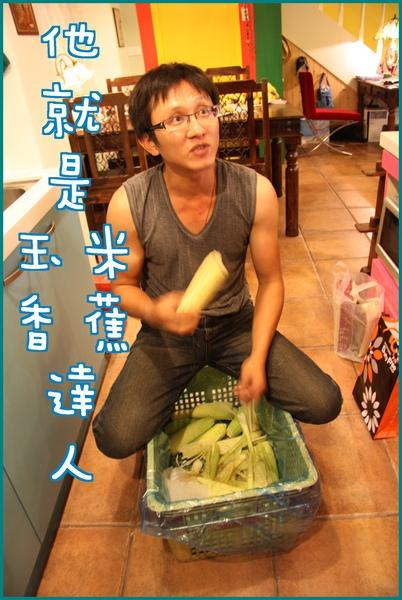 我愛玉米香蕉3.JPG