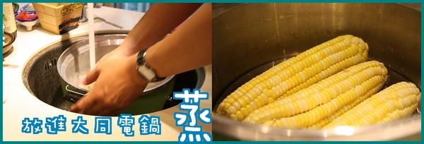 我愛玉米香蕉2.jpg
