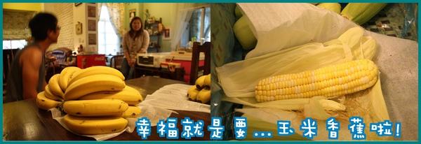我愛玉米香蕉1.jpg