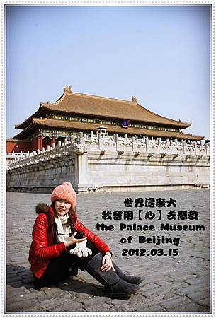 2012.03.15 the Palace Museum of Beijing