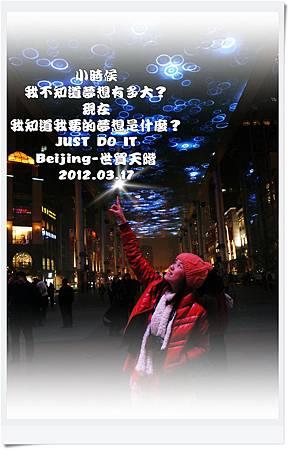 2012.03.17 世貿天階