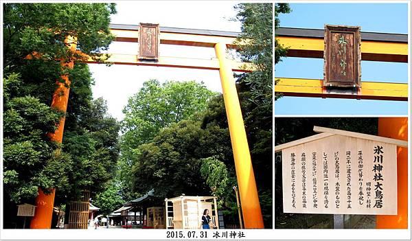 2015.07.31 (14)冰川神社.jpg