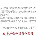 (3) 申請教學首都圈外郭放水道.jpg
