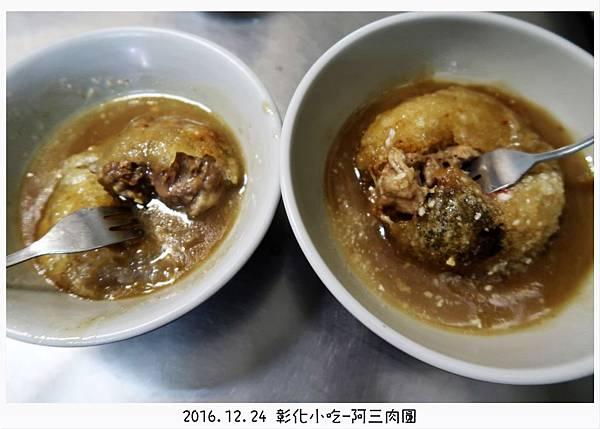 2016.12.24 彰化 阿三肉圓