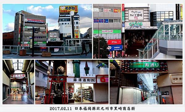 2017.02.11 黑崎商店街.jpg