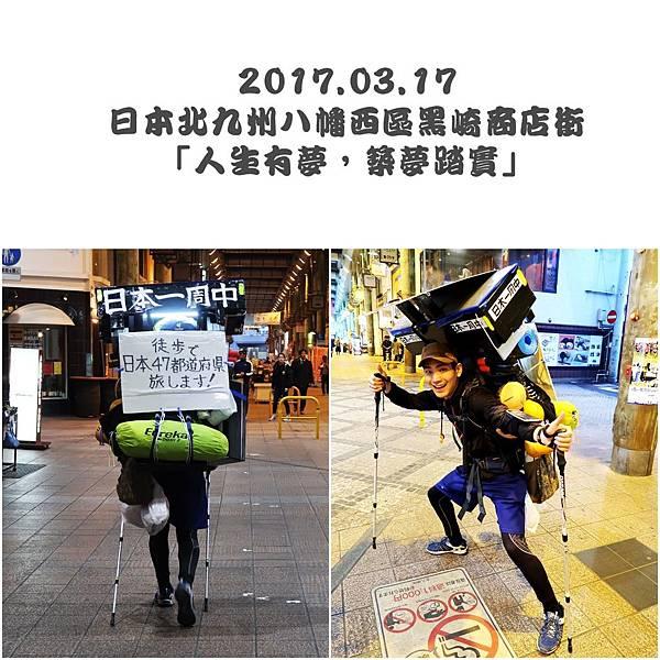 2017.03.17 「人生有夢,築夢踏實」